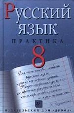 Русский язык. 8 класс. Практика