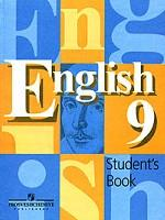 English 9: Student`s Book / Английский язык. 9 класс