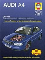 Audi A4. Ремонт и техническое обслуживание