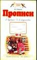 """Прописи к """"Букварю"""" Т.М.Андриановой. Тетрадь № 4"""