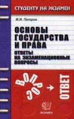 Основы государства и права. Ответы на экзаменационные вопросы. 3-е издание