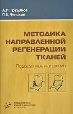 Валентин Сергеевич Моисеев. Методика направленной регенерации тканей Подсадочные материалы 150x234