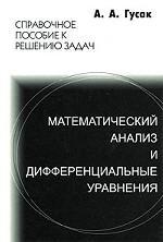 Математический анализ и дифференциальные уравнения. Справочное пособие к решению задач