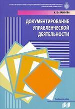Документирование управленческой деятельностью