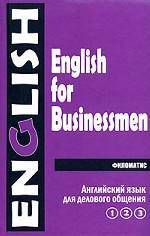 Английский язык для делового общения. В 2 томах. Том 1. Части 1, 2, 3