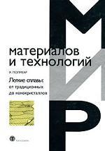 Легкие сплавы:от традиционных до нанокристаллов. Пер.с англ