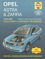 Opel Astra. Zafira