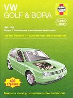 VW Golf & Bora 1998-2000. Ремонт и техническое обслуживание