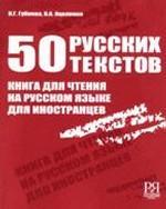 50 русских текстов. Книга для чтения на русском языке для иностранцев