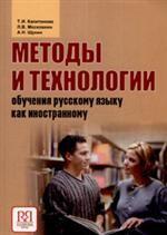 Методы и технологии обучения русскому языку как иностранному. Переизд