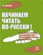 Начинаем читать по-русски! Пособие по чтению для начинающих изучать русский язык (+CD)