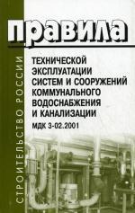 Правила технической эксплуатации систем и сооружений коммунального водоснабжения и канализации МДК 3-02,2001