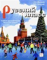 Русский класс. Начальный уровень (+CD)