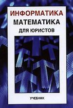 """Информатика и математика для юристов. Учебник. Гриф УМЦ """"Профессиональный учебник"""""""