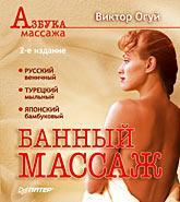 Скачать Банный массаж. 2-е издание, дополненное и переработанное бесплатно В.О. Огуй