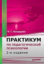 Практикум по педагогической психологии. 2-е изд