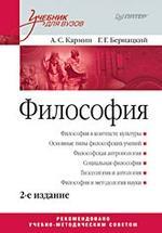 Философия. Учебник для вузов. 2-е издание