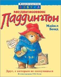 Медвежонок Паддингтон. Рассказы