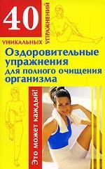 Оздоровительные упражнения для полного очищения организма
