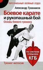 Боевое карате и рукопашный бой. Тренинг-интенсив. По системе спецназа КГБ