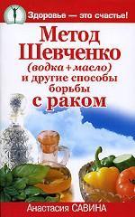 Метод Шевченко (водка + масло) и другие способы