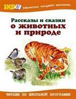 Рассказы и сказки о животных и природе