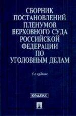 Сборник постановлений Пленумов Верховного Суда Российской Федерации по уголовным делам