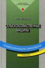 Сельскохозяйственные машины: учебник для начального профессионального образования