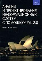 Анализ и проектирование информационных систем с помощью UML 2.0. 3-е издание