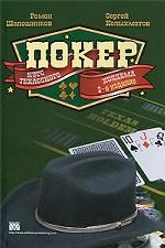 Покер. Курс техасского холдема. 2-е издание