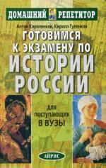 Готовимся к экзамену по истории России. 9-е издание
