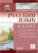Русский язык. Итоговая аттестация `09, 9 класс