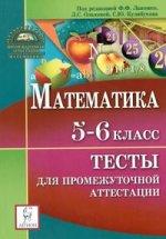 Математика. Тесты для промежуточной аттестации, 5-6 класс. Учебно-методическое пособие. 3-е издание