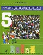 Граждановедение. 5 класс. Издание 4-е