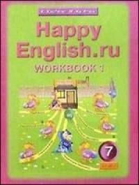 Английский язык. 7 класс. Happy English.ru = Счастливый английский. Рабочая тетрадь. № 1 с раздаточным материалом