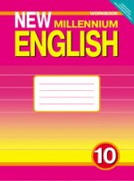 Английский язык. 10 класс. New Millennium English Workbook = Английский языкнового тысячелетия. Рабочая тетрадь. Издание 3-е