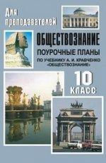 Обществознание. 10 класс. Поурочные планы по учебнику А.И. Кравченко