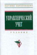 Управленческий учет: учебник. Издание 4-е