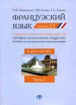 Французский язык. Учебник по коммерческой корреспонденции. Ч.2