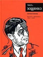Личная жизнь. Рассказы и фельетоны (1932-1946). Собрание сочинений