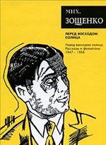 Перед восходом солнца. Рассказы и фельетоны (1947-1956). Собрание сочинений