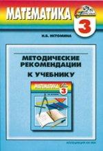 Математика. 3 класс. Методические рекомендации к учебнику