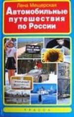 Скачать Автомобильные путешествия по России бесплатно Л. Мещерская