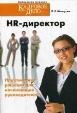 HR- директор. Практические решения для начинающих руководителей. Мансуров Р. Е