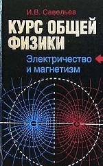Курс общей физики. Книга 2. Электричество и магнетизм