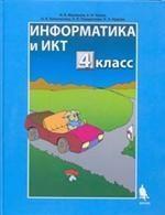 Информатика и ИКТ. Учебник для 4 класса