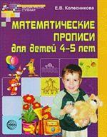 Скачать Математические прописи для детей 4-5 лет бесплатно Е. Колесникова