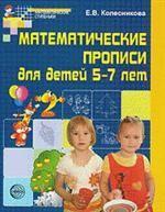 Математические прописи для детей 5-7 лет ФГОС