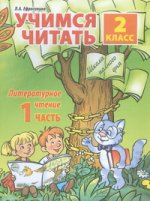Учимся читать 2кл ч1 Литературное чтение