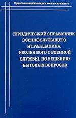 Юридический справочник военнослужащего и гражданина, уволенного с военной службы, по решению бытовых вопросов